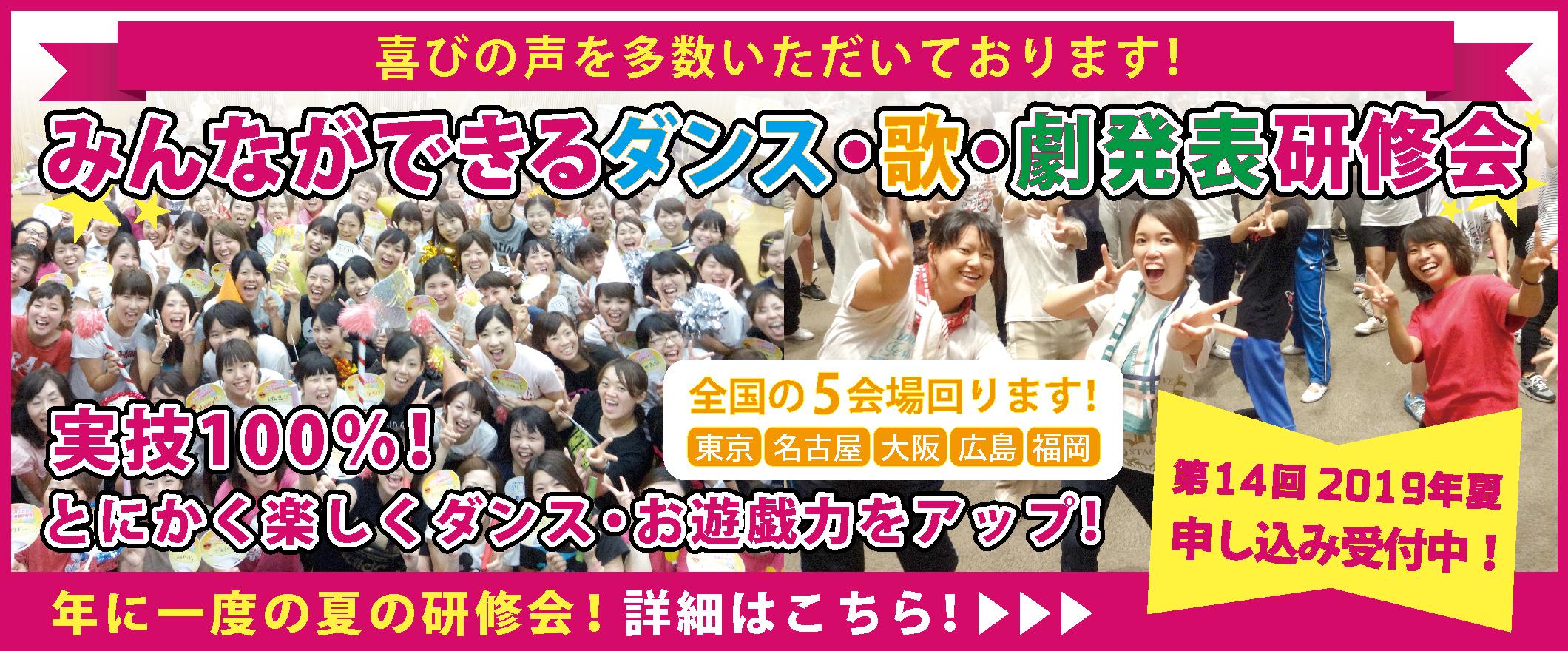 喜びの声を多数いただいております! みんなができるダンス・歌・劇発表研修会 実技100%! とにかく楽しくダンス・お遊戯力をアップ! 全国の5会場回ります! 東京 名古屋 大阪 広島 福岡 年に一度の夏の研修会! 第14回 2019年夏 申し込み受付中!