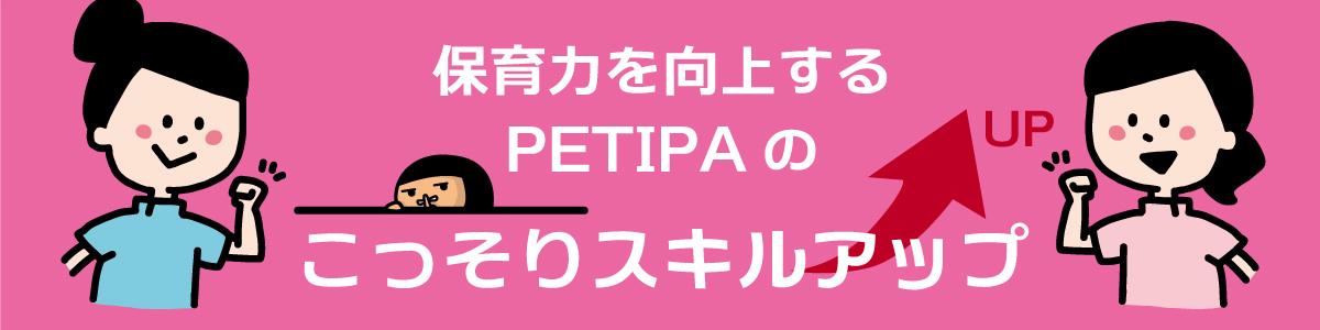 保育力を向上するPETIPAのこっそりスキルアップ