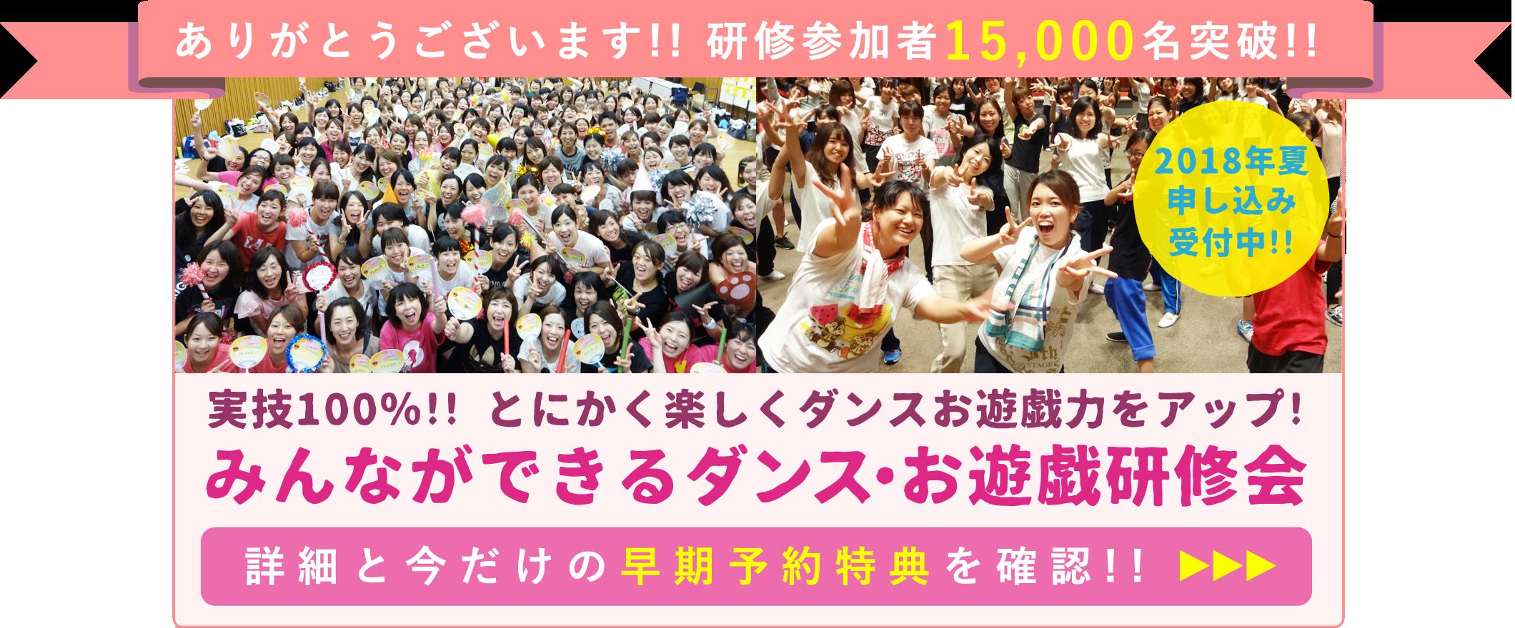 ありがとうございます!! 研修参加者15,000名突破!! みんなができるダンス・お遊戯研修会