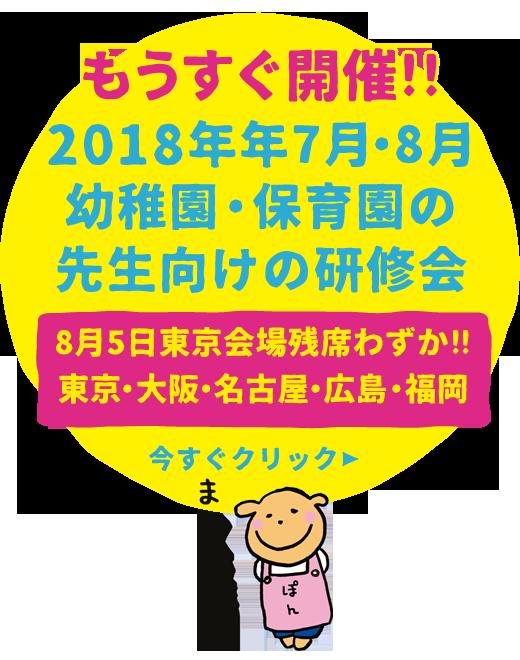 2018年夏幼稚園・保育園の先生向けの研修会 今だけ!!早期申込特典付き 今すぐクリック!!