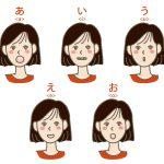 日本語を正しく発音するためには