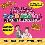 2019年PETIPA「みんなができるダンス・歌・劇発表研修会」