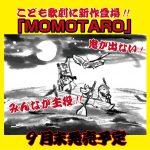 2019年10月1日登場!こども歌劇「MOMOTARO」