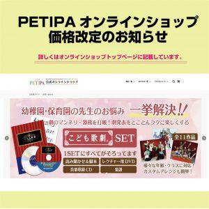 PETIPA公式オンラインショップ価格変更のお知らせ。