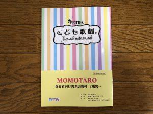 こども歌劇®️「MOMOTARO」の本が出来上がってきました!