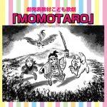 年少さんにはコレ!!こども歌劇「MOMOTARO」登場です!