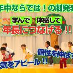 園児 生活発表会・お遊戯会、元気な年中さんの劇!