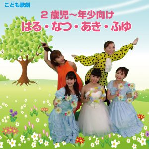2歳児さんの生活発表会・お遊戯会を楽しく、成功させるには!