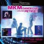 2020年2月公演「MKM DANCELIVE…っていうかPETIPA!!」