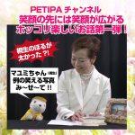You Tube PETIPAチャンネルに新シリーズ登場!!