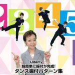 Udemy2つ目の講座〜超かんたんに振付が完成!「ダンス振付パターン集」開設です!!