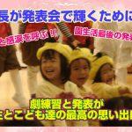 With コロナ時代! お遊戯会・生活発表会、年長さんにはコレ!2020年最新版