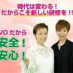2020年「みんなができるダンス・お遊戯研修DVD」の内容ご紹介!
