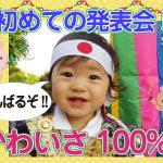 初めての生活発表会・お遊戯会、2歳児・年少さんにはコレ!!