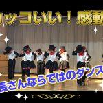 生活発表会・お遊戯会   年長ダンス  かっこいい・感動の嵐!成功に導く3つのポイント!