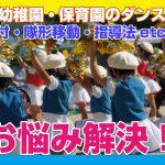 幼稚園・保育園の先生必見!!園児 ダンスの悩み解決!! 10選!