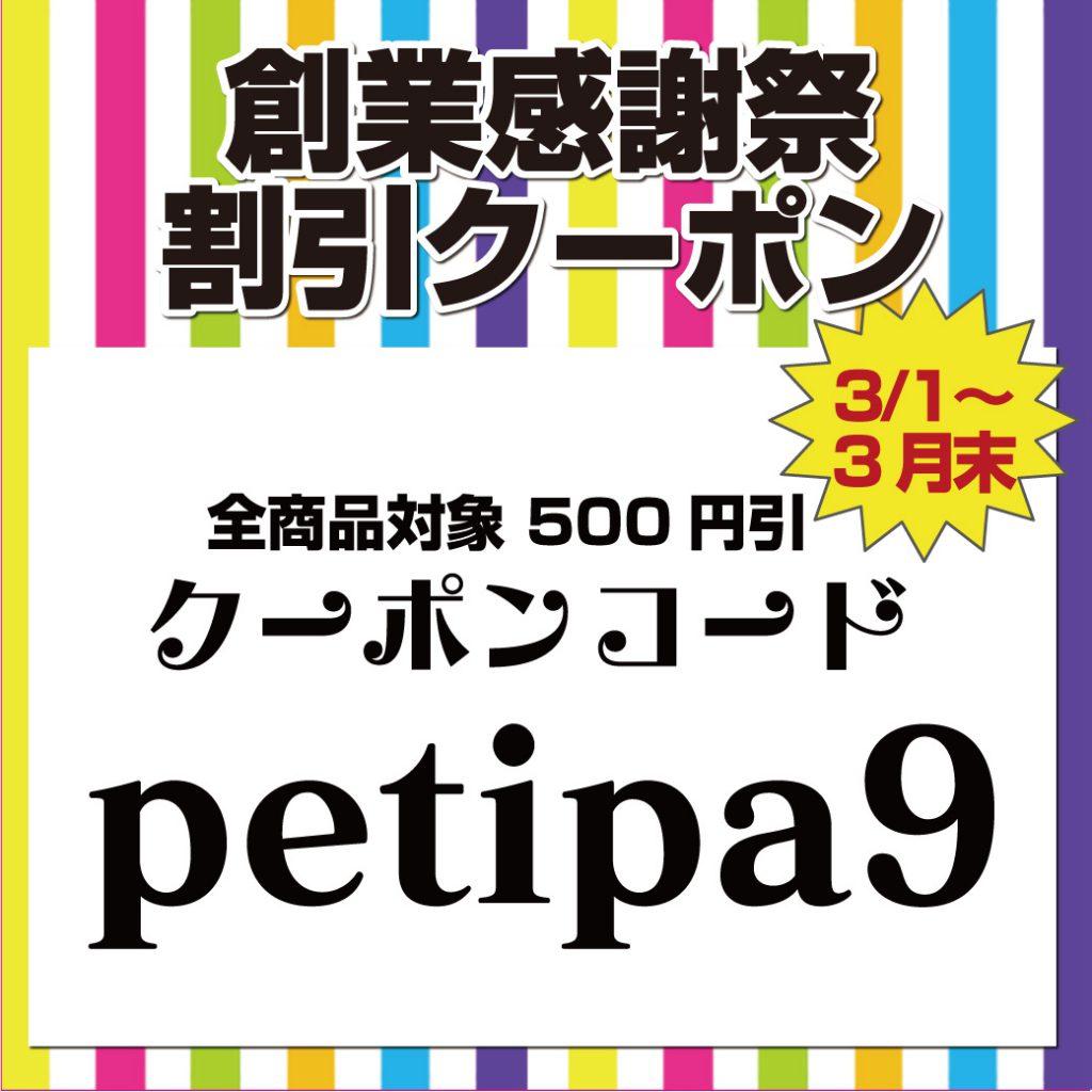 「PETIPA創業感謝祭」割引クーポン&「ダンス振付素材集」復刻版が登場!!