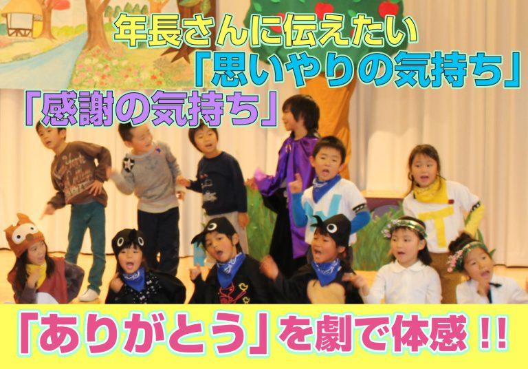 園児 生活発表会 お遊戯会 劇の題材 感謝の気持ち「ありがとう」をテーマ 2021年 最新